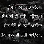 Chain sanu vi nahi auna || true love shayari images || Punjabi shayari