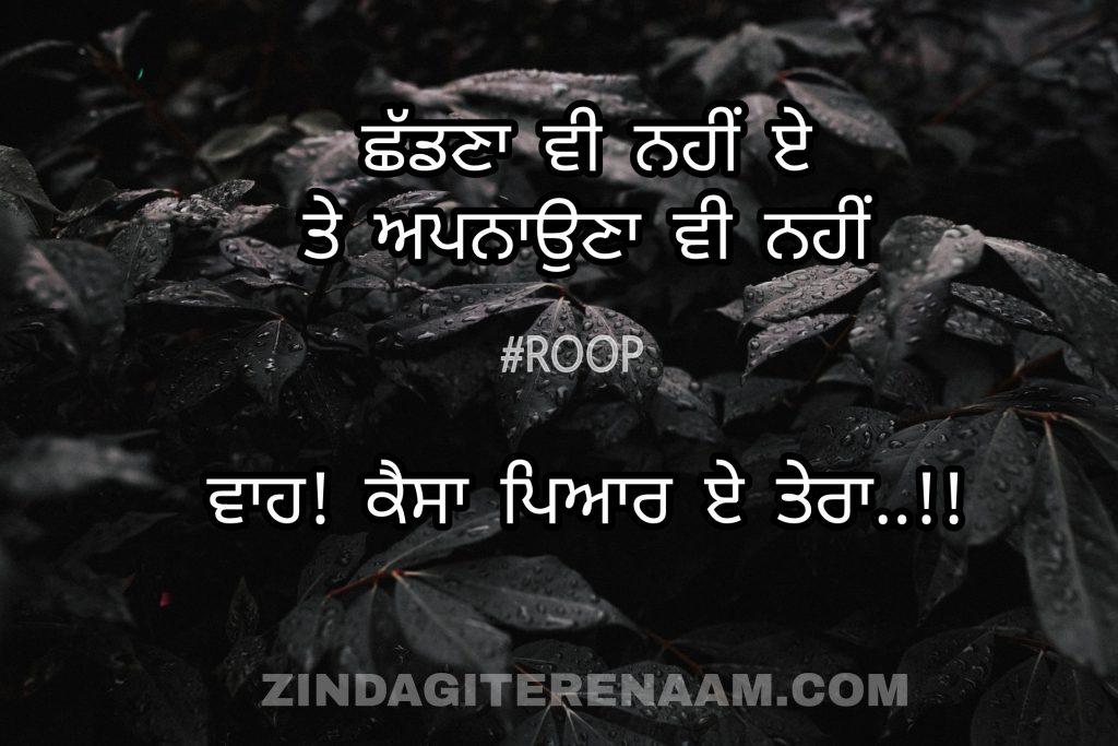 Sad Punjabi shayari. Punjabi shayari images. Dard shayari images. Sad status. Shaddna vi nahi e Te apnona vi nahi Waah! kesa pyar e tera..!!