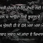 Subah subah tera khayal || true love shayari images || Punjabi shayari