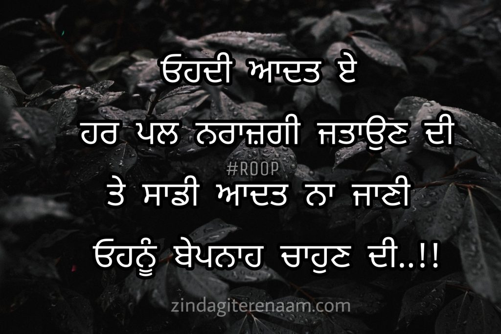 Punjabi shayari images. True love shayari images. Sad Punjabi shayari images. Sad but true shayari images. Ohdi aadat e har pal narazgi jataun di..!! Te Sadi aadat Na jani ohnu bepanah chahun di..!!