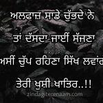 Asi chup rehna Sikh lawange || sad but true shayari || Punjabi shayari images
