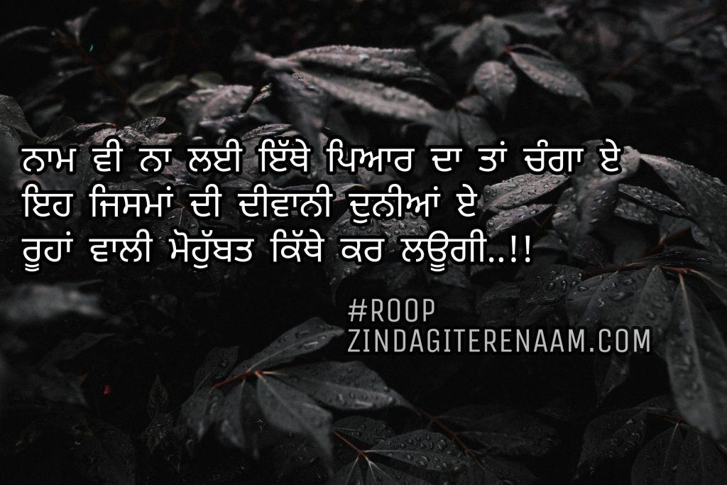 Sad Punjabi shayari. Very sad Punjabi status. Sad Punjabi shayari. True shayari. Naam vi na layi ethe pyar da ta changa e Eh jisma di deewani duniya e Roohan vali mohobbat kithe kar layugi..!!