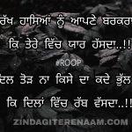 Dilan vich rabb vassda || true line shayari || Punjabi shayari images
