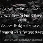 Ishq ch mili haar || sad shayari images || Punjabi status