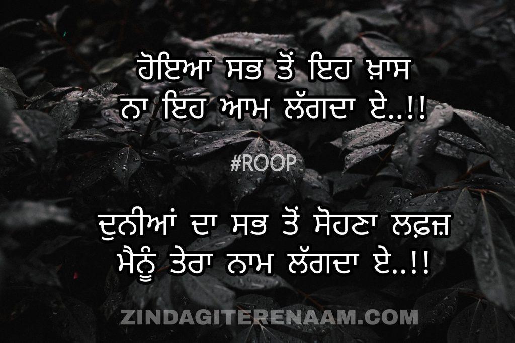 Punjabi love shayari. Best Punjabi shayari images. Ghaint shayari. Punjabi status. Love Punjabi status. Hoyia sab ton eh khaas Na eh aam lagda e..!! Duniya da sab ton sohna lafz Menu tera naam lagda e..!!