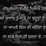 Na sade dil di sunda e || true shayari images || sad but true