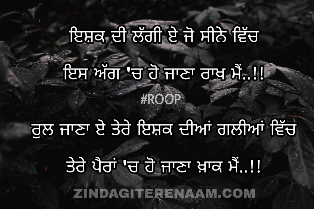 Best Punjabi shayari images. True love shayari. Sacha pyar shayari. Punjabi status. Ishq di laggi e Jo seene vich mere Es agni ch ho Jana rakh mein..!! Rul Jana e tere ishq diyan galliyan vich Tere pairan ch ho Jana khak mein..!!
