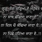 Esa gurha rang chadeya e || true love shayari images || sacha pyar