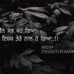 Kahda ishq || true love shayari images || Punjabi status