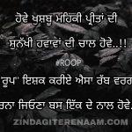 Ishq kariye esa rabb varga || true love shayari images || Punjabi status