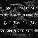 Jahan mera || true love shayari || Punjabi shayari images