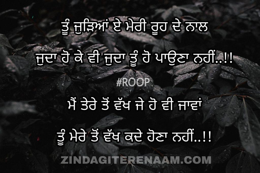 True love shayari images. Punjabi shayari images. Best Punjabi status. Sacha pyar shayari. Tu judeya e meri rooh de naal Judaah ho ke vi judaah tu ho pauna nhi..!! Mein tere ton vakh je ho vi jawa Tu mere ton vakh kade hona nhi..!!