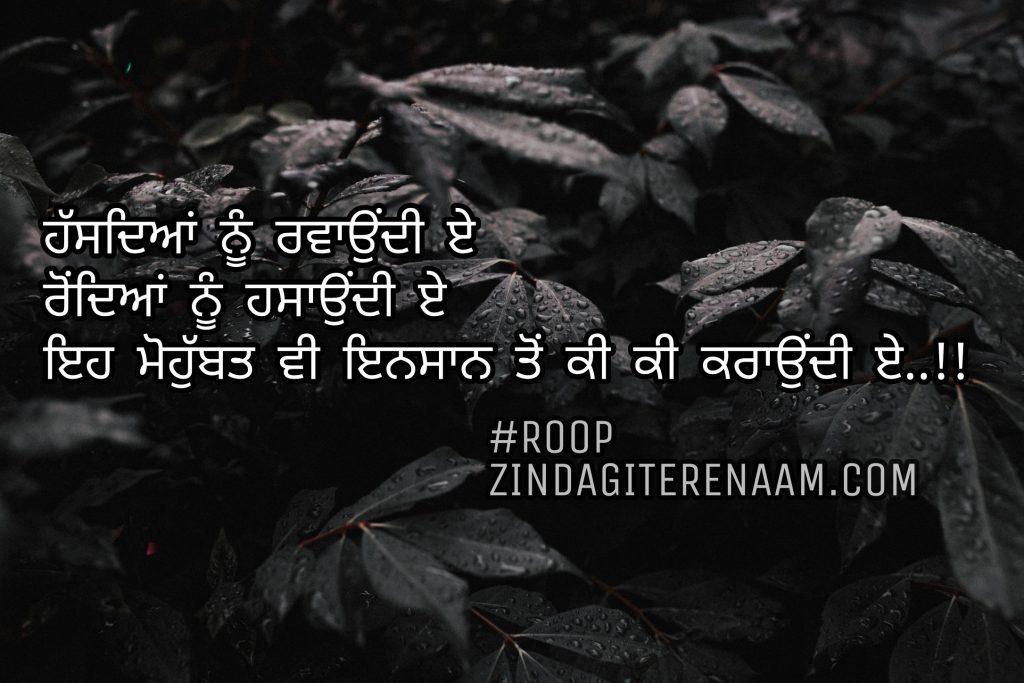 True lines. True line Punjabi shayari. Punjabi shayari images. Sad Punjabi shayari. Punjabi status. Punjabi quotes. Hasdeyan nu rawaundi e Rondeya nu hasaundi e Eh mohobbat vi insan to ki ki kraundi e..!!