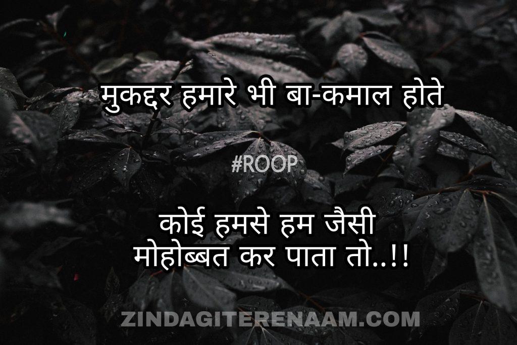 True love shayari images. Best hindi shayari images. Shayari pics. Sacha pyar shayari images. Mukaddar hamare bhi ba-kamaal hote Koi humse hum jaisi mohobbat kar pata to..!!