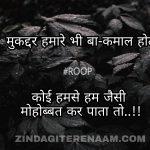 Mukaddar hamare || best hindi shayari || shayari images