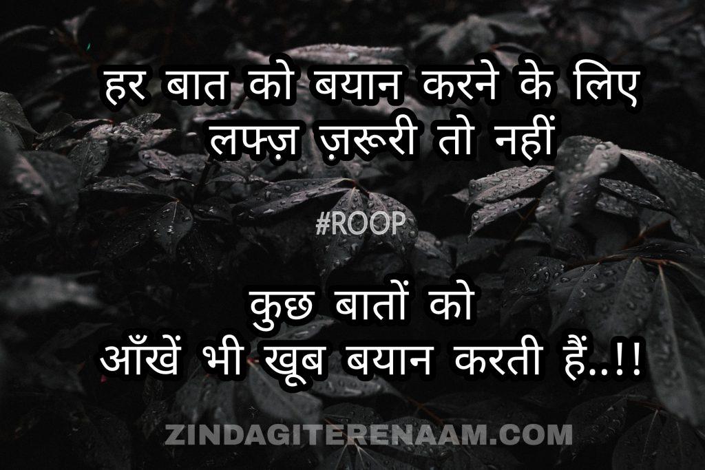 Lafz zaroori nahi    true hindi shayari    shayari images