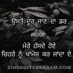 Dar uston door jaan da || Punjabi shayari images || sad shayari