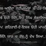 Ishq aunda nahi samjhan ch har kise de || best Punjabi shayari images || true lines