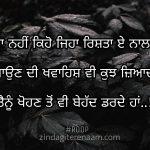 Pata nahi keho jeha rishta e || true love Punjabi shayari || shayari images