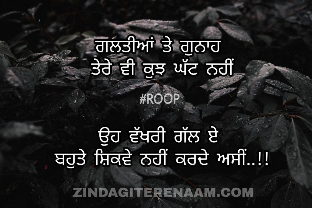 Sad Punjabi shayari. Punjabi sad status. Punjabi dard shayari. Alone shayari images. Galtiyan te gunah Tere vi kujh ghatt nahi Oh vakhri gall e bhute shikwe nahi krde asi..!!
