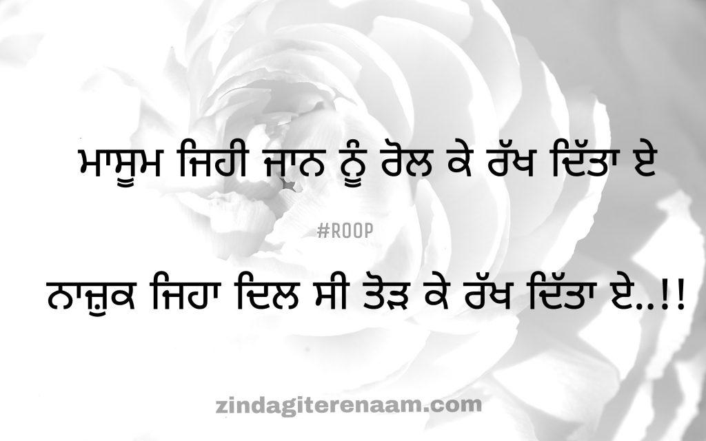 Sad Punjabi shayari images. Love shayari images. Dard Punjabi shayari images. Alone Punjabi shayari images. Masum jehi jaan nu rol ke rakh ditta e Nazuk jeha dil c Tod ke rakh ditta e..!!