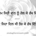 Dil Tod ke rakh ditta e || sad Punjabi shayari || shayari images