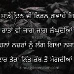 Deedar rabb to tera mangdiyan || true love shayari images || Punjabi shayari