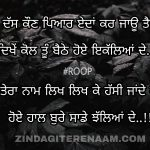 Tera naam naam likh || sacha pyar shayari || Punjabi shayari images