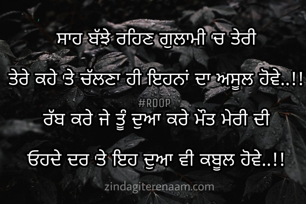 True love shayari images. Punjabi shayari images. Sad but true shayari images. Sacha pyar shayari images. Saah bjhe rehan gulami ch teri Tere kahe te chalna hi ehna da asool howe..!! Rabb kare je tu dua kare maut meri di Ohde dar te eh dua vi qubool howe..!!