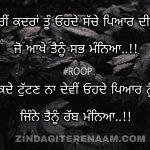 Kari kadran sache pyar diyan || best Punjabi shayari || Punjabi status images