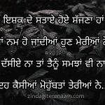 Tere ishq de sataye hoye    true love shayari images    true but sad