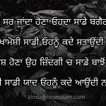 Khush hona oh zindagi ch sade bajhon || sad shayari images || sad status