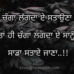 Changa lagda e || true love shayari images || sad but true