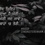 Jaan meri jad jawe    sacha pyar Punjabi shayari    best shayari images