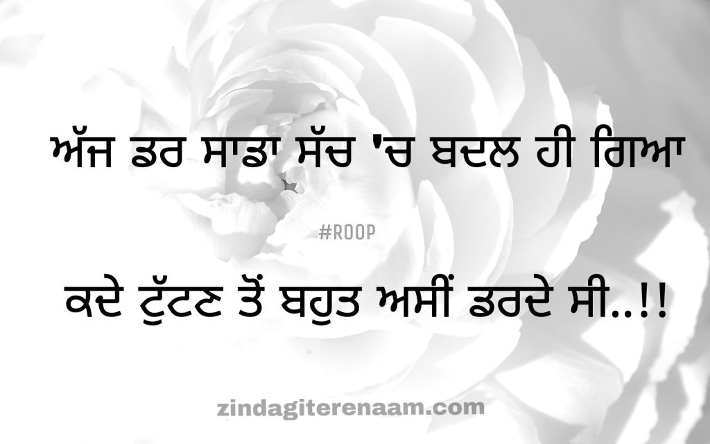 Sad Punjabi shayari images. Love shayari images. Sad in love. Sad but true shayari images. Dard shayari images. Ajj dar sada sach ch badal hi gaya Kade tuttan to bhut asi darde c..!!