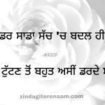 Darr || Punjabi sad shayari || heart broken || shayari images