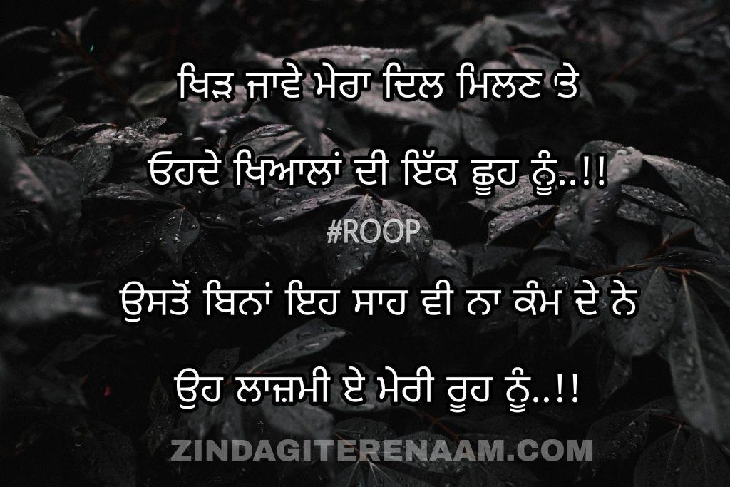 Sacha pyar shayari. True love Punjabi shayari. Punjabi status. Punjabi shayari images. Khid jawe mera dil milan te Ohde khayalan di ikk shooh nu..!! Uston bina eh saah vi na kam de ne Oh lazmi e meri rooh nu..!!