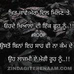 Oh lazmi e meri rooh nu || sacha pyar shayari images || Punjabi status