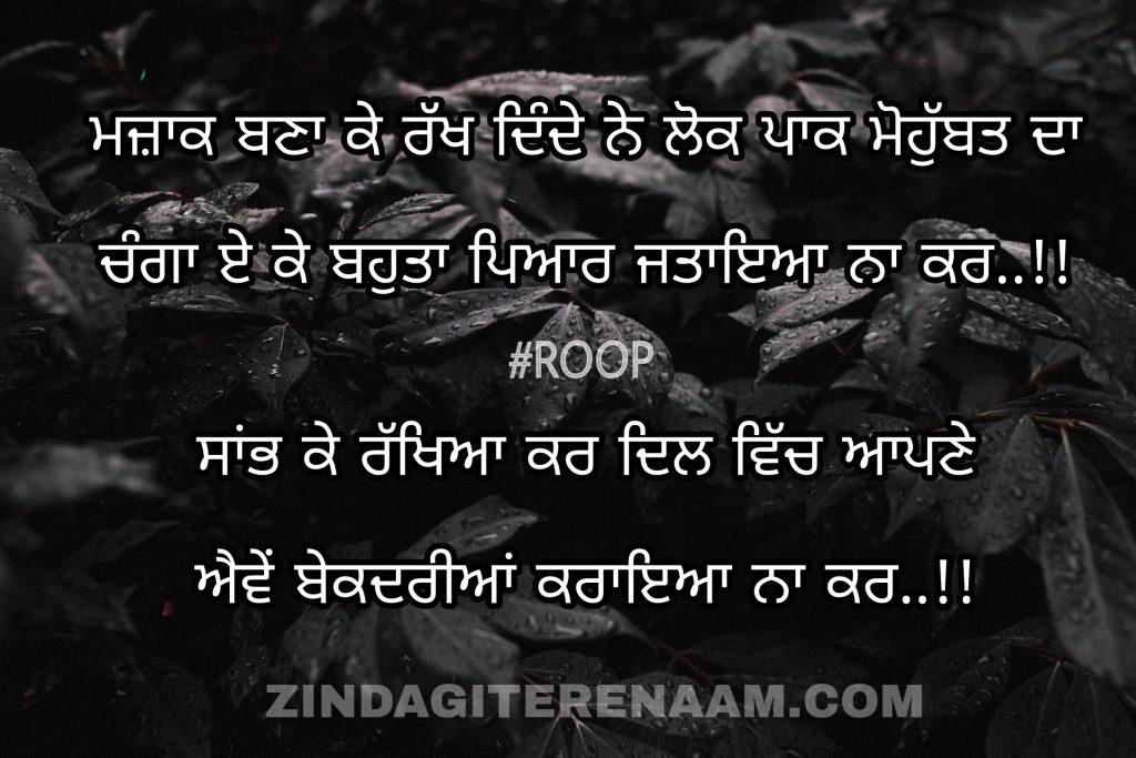 Punjabi best inspirational shayari. True punjabi shayari images. Best quotes. Life punjabi shayari images. Mzak bana ke rakh dinde ne lok Pak mohobbat da Changa e ke bhuta pyar jataya Na kar..!! Sambh ke rakheya kar dil vich apne Evein bekadriyan Karaya Na kar..!!