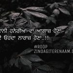 Aafat e || best Punjabi shayari images || two line shayari