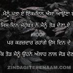 Mohobbat ne tod Dena aa || sad but true shayari || Punjabi shayari images