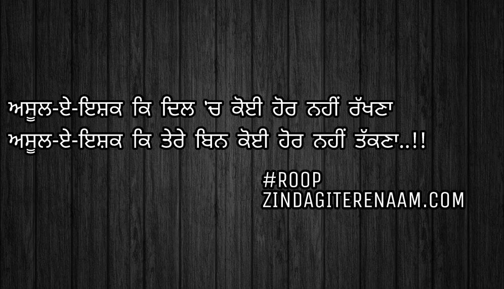 True love shayari images/best Punjabi status/ghaint shayari images/Punjabi love status/Asool-e-ishq ke dil ch koi hor nhi rakhna Asool-e-ishq ke tere bin ki hor nhi takkna..!!