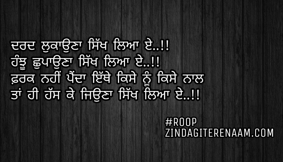 Sad Punjabi shayari/sad but true Punjabi status/Punjabi status/dard shayari images/Dard lukauna Sikh leya e..!! Hnjhu chupauna Sikh leya e..!! Fark nahi painda ethe kise nu kise naal Taan hi hass ke jiona Sikh leya e..!!