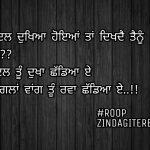 Dukhi dil || sad Punjabi shayari || sad shayari images