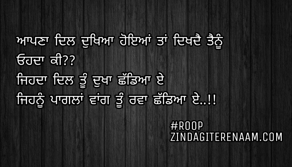 Sad Punjabi shayari/Punjabi sad status/dard shayari/very sad Punjabi status/Aapna dil dukheya hoyia ta dikhde tenu Ohda ki?? Jihda dil tu dukha shaddeya e Jihnu paglan vang tu rawa shaddeya e..!!