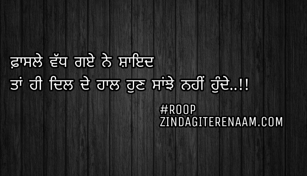 Sad but true shayari images/Punjabi sad status/true shayari images/Faasle vdh gaye ne shayad Taan hi dil de haal hun sanjhe nhi hunde..!!