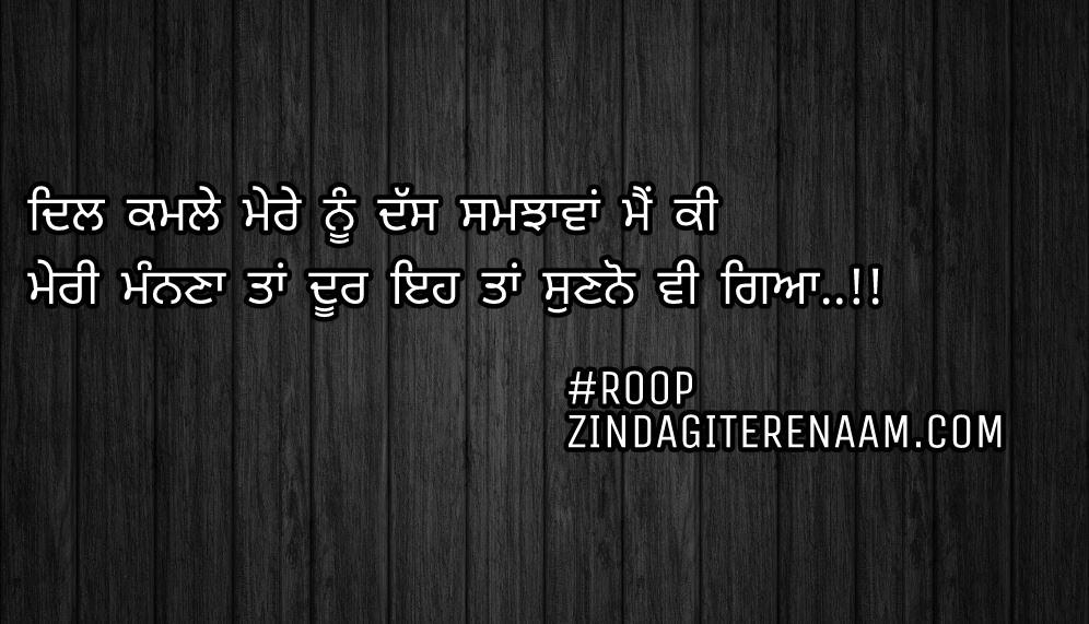Love Punjabi shayari/Punjabi love status/true love Punjabi shayari/best Punjabi shayari/Dil kamle mere nu dass samjawa mein ki Meri manna ta door eh ta sunno vi gya..!!