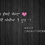 Dil vich vassde sajjna    two line shayari    Punjabi shayari images