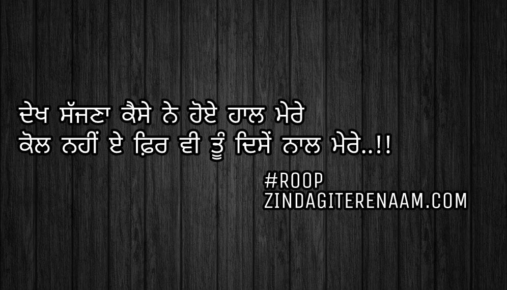 True love shayari/Punjabi love status/best shayari images/sacha pyar Punjabi status/ Dekh sajjna kese ne hoye haal mere Kol nahi e fir vi tu dise naal mere..!!