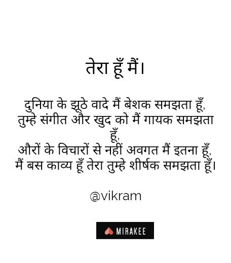 True Love Hindi Shayari || Duniyaa ke jhoothe vaade me beshak samjhta hu tumhe sangeet aur khud ko me gayak samjhta hu auro ke vicharon se nahi avgat me itna hu me bas kavya hu tera tumhe sheershak samjhta hu